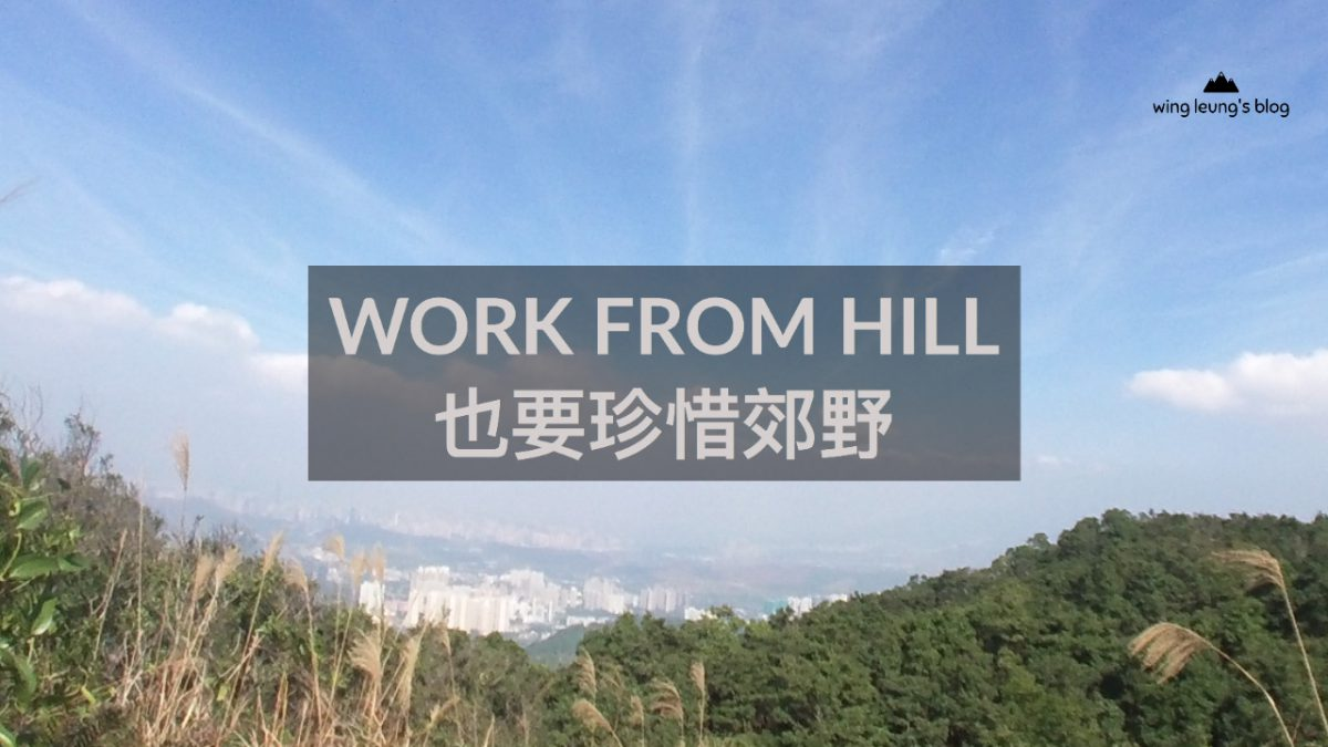 work from hill 也要珍惜自然環境
